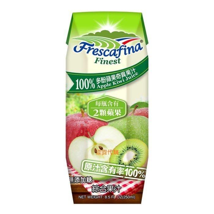 (漾霓)-代購~嘉紛娜100%多酚蘋果奇異果汁 250毫升 X 24入-111425(代購商品下標詢問現貨)