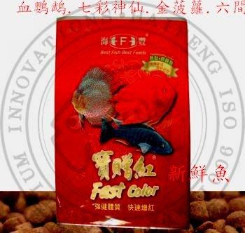 免運費~新鮮魚水族館~海豐Alife 寶贈紅 血鸚鵡飼料 增色 中顆粒  1公斤 1kg 袋裝 環保 補充包