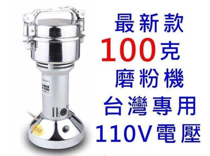 現貨 磨粉機100克110V 藥材粉碎機 五穀磨粉機 辛香料磨粉機 藥材磨粉機 研磨機 舒心現貨速發