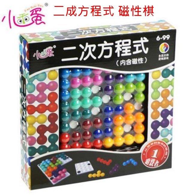 多人 小乖蛋 磁性 二次方程式 彩色棋 方程式棋 腦力激盪棋 邏輯方程式【塔克玩具】