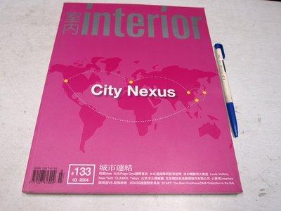 【懶得出門二手書】《INTERIOR室內133》城市連結 空間消費近未來│七成新(B25D12)