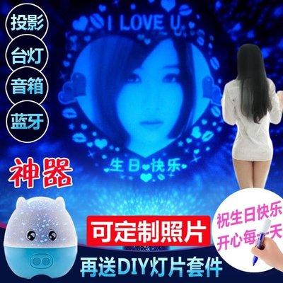 diy定制照片創意LED旋轉星光燈夜燈星空投影燈儀浪漫兒童生日禮物
