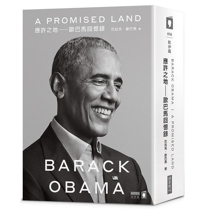 應許之地: 歐巴馬回憶錄