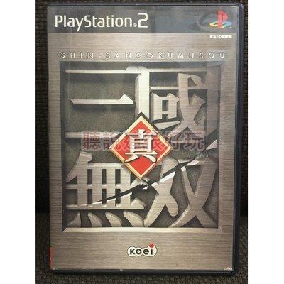 PS2 真三國無雙 真‧三國無雙  三國無雙 三國無雙1 Dynasty Warriors 日版 遊戲 380 T140