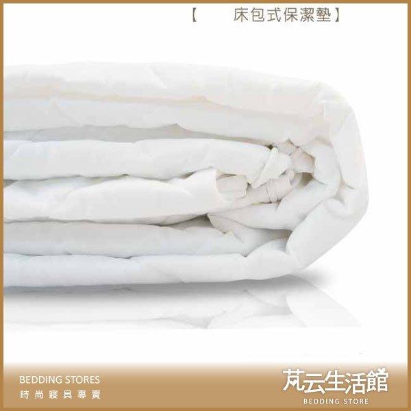 【芃云生活館】~ 百貨公司專櫃~標準雙人保潔墊.內裝杜邦透氣棉.防虫抗菌.健康透氣