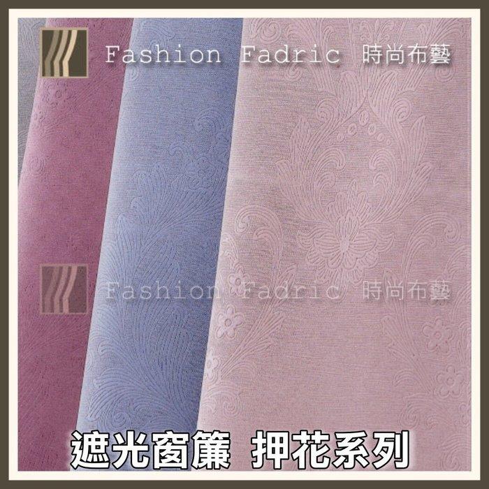 遮光窗簾 (霧面壓花) 素色系列 (TW1560) 遮光約80-90%