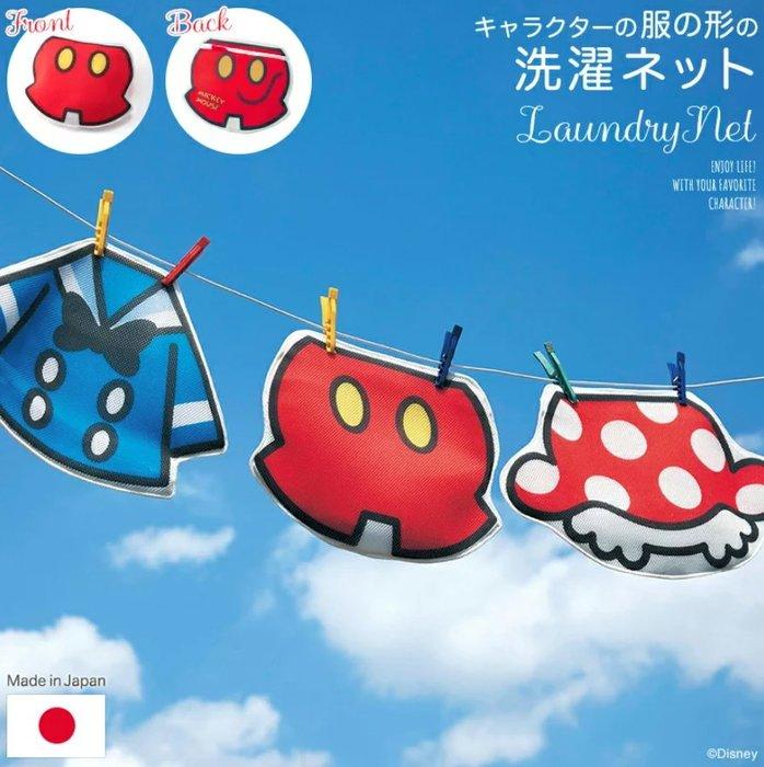 《FOS》日本製 Disney 迪士尼 米奇 洗衣袋 洗衣網 洗衣套 旅行袋 盥洗包 唐老鴨 可愛 禮物 2020新款