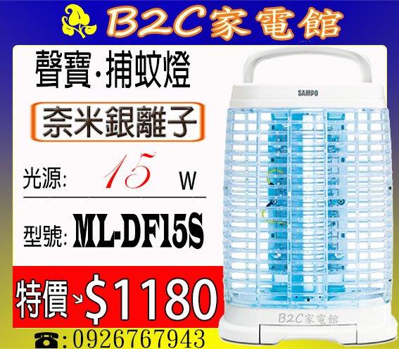 《B2C家電館》【特價↘$1180~可壁掛/桌立~無蚊一夜好眠】【聲寶~15W奈米銀離子捕蚊燈】ML-DF15S
