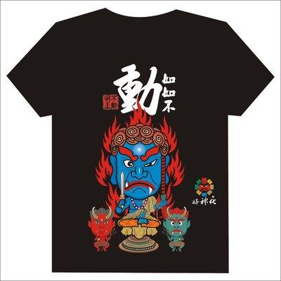 好神好話.不動明王.如如不動【KT169】好神化文創T恤