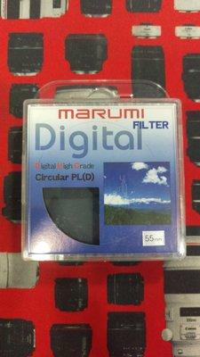 *大元 高雄*【現金更優惠】MARUMI DHG 55mm CPL 偏光鏡