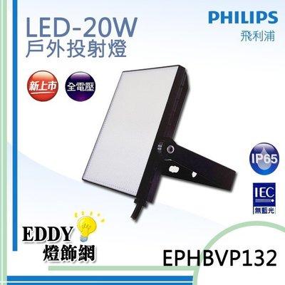 Q【EDDY燈飾網】(EPH-BVP132) 飛利浦 LED20W戶外投光燈小瓦數高亮度 IP65耐UV特殊蜂巢狀省電