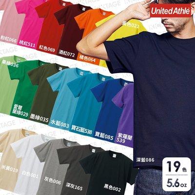 19色現貨United Athle 5001-01 5.6磅 素面 T恤 多色 素面 短T 日本 素T 高磅數 純棉