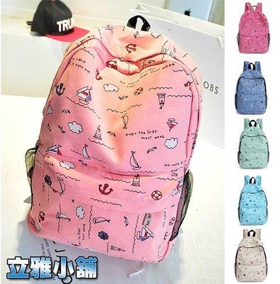【立雅小舖】韓版時尚簡約雙肩背包 旅行包 後背包 書包 女包 學生帆布包《雙肩背包LY0222》