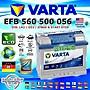 【鋐瑞電池】VARTA D53 EFB 60AH LN2 德國進...