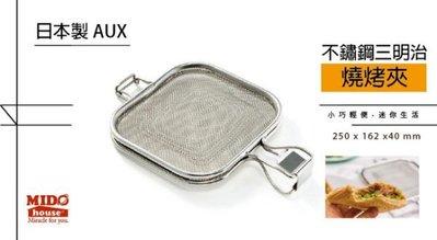 【ST341180】日本製 烤箱用 不鏽鋼熱壓吐司/三明治燒烤網夾《Midohouse》
