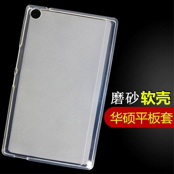 華碩 ASUS ZenPad 10 7 8 保護套 Z300M Z370KL Z380C清水套 果凍套 TPU 保護殼 透明軟殼