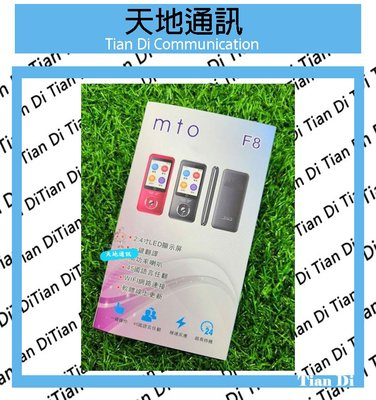 《天地通訊》MTO F8 新一代便捷翻譯機 支援45國語言 即時雙向翻譯 Wifi網路連接 旅遊必備 全新供應※