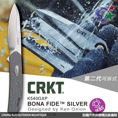 詮國 - CRKT BONA FIDE SILVER 第二代可拆式折刀 / D2鋼 / K540GXP