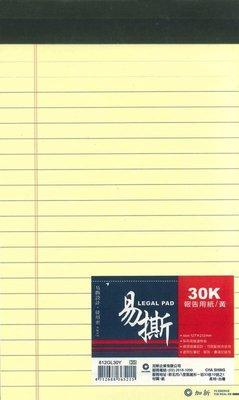 摩斯小舖~加新單線簿/ 報告紙/ 企畫紙 ~812GL30Y 30K易撕報告紙 黃~特價:24元/ 本 新北市