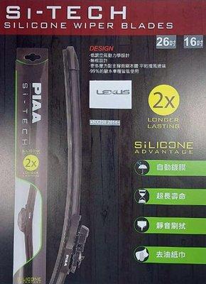 LEXUS NX200 專用雨刷 14年後 PIAA卡扣可轉接軟骨雨刷 撥水矽膠軟骨雨刷26+16吋超值組 可替換膠條