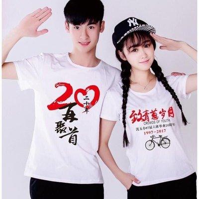 (台灣)同學聚會t恤班服定制廣告文化衫畢業周年聚會紀念衣服訂做工作服