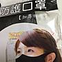 3D立層口罩 四層防護口罩 45入  已售出