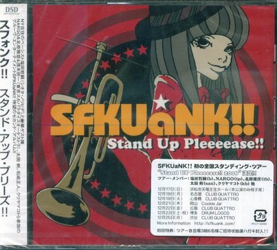 K - SFKUaNK!! - Stand UP pleeeease - 日版 DSD - NEW
