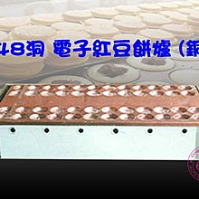 【蓋瑞A店】48洞 紅銅 (方型) 紅豆餅爐/車輪餅爐/飛碟餅/萬丹紅豆餅/蛋糕餅皮紅豆餅 (洞徑6.8cm)