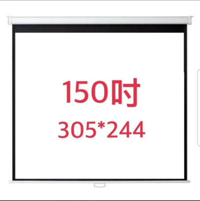 【WinnMall】全新150吋 手拉式壁掛銀幕. 布幕 305*244公分. 超低價7150元 未稅含運