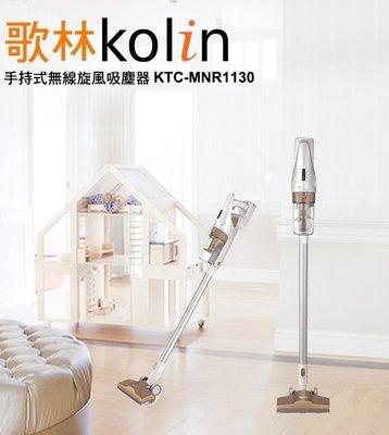 【大邁家電】 Kolin歌林 KTC-MNR1130 手持式無線旋風吸塵器〈下訂前請先詢問是否有貨〉