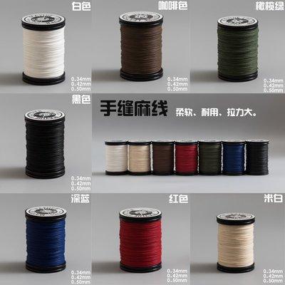 橙子的店  0.34 0.42 0.50mmMYJ Waxed Linen Thread手縫麻線麻蠟線手工皮具