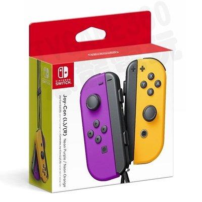 【預購商品】任天堂 SWITCH NS 原廠公司貨 JOYCON 左右手把 把手 控制器 紫色 橘色 10/04發售