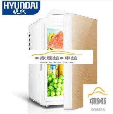 ❥家居館❥HYUNDAI現代16L車載冰箱迷你小型冰箱制冷宿舍家用車家兩用冷暖器