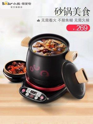 日和生活館 BEAR/ DSGA30K1電砂鍋 煲湯鍋 預約電燉鍋 陶瓷電燉盅煮粥鍋S686