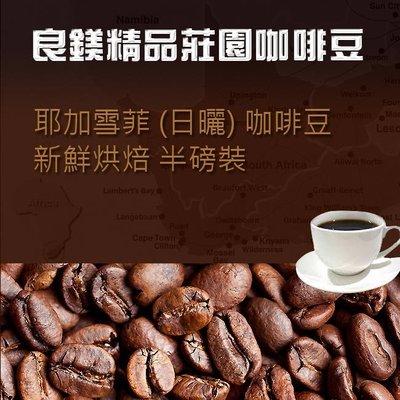 耶加雪菲(日曬)咖啡豆-半磅【良鎂咖啡精品館】