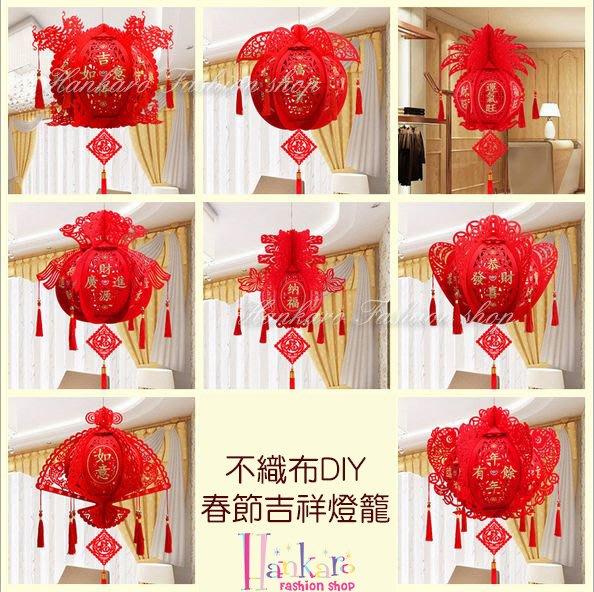 ☆[Hankaro]☆ 春節系列商品精緻不織布DIY立體繡字燈籠掛飾(單個)