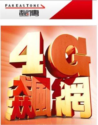 遠傳4G 預付卡 1.2G 上網儲值卡