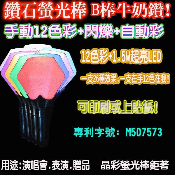 LED鑽石螢光棒B棒牛奶鑽 鑽石棒 發光鑽石棒 發光棒 螢光棒 應援棒 燈板棒 手燈 燈牌 閃光棒 晶彩螢光棒