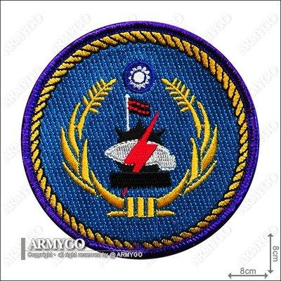 【ARMYGO】海軍192艦隊 部隊臂章