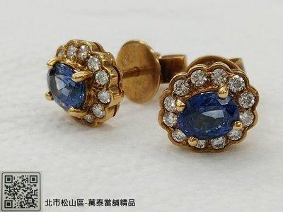 北市松山區~萬泰當舖精品-天然藍寶石18K金鑽石針式耳環/全新品C012