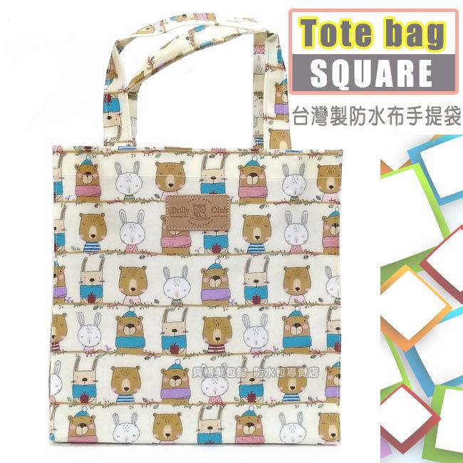 【防水包專賣店】貝格美包館 G1 熊兔一家親 防水布 防水包 手提袋 台灣製 現貨供應