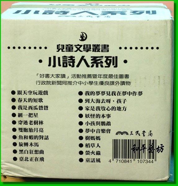 三民書局~全新品分享中~兒童文學叢書:小詩人系列 (共20冊)原價5600元.特賣只要$4320元