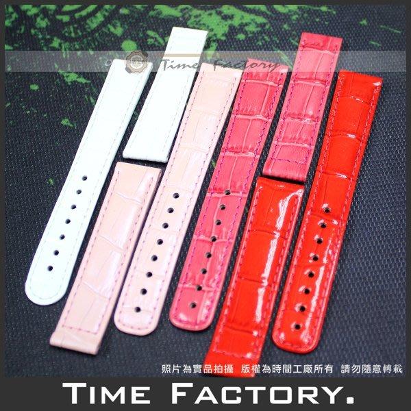 【時間工廠】 SEIKO LUKIA 款專用  16mm小牛皮錶帶 (白/粉紅/珍珠粉/桃紅/正紅/紫)