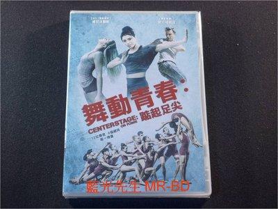 [DVD] - 舞動青春:踮起足尖 Center Stage : On Pointe ( 得利公司貨 )
