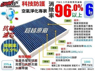 CKM VOLVO S60 V60 S80 V70 XC70 XC60 原廠 型 活性碳 冷氣濾網 空氣濾網 台灣精品