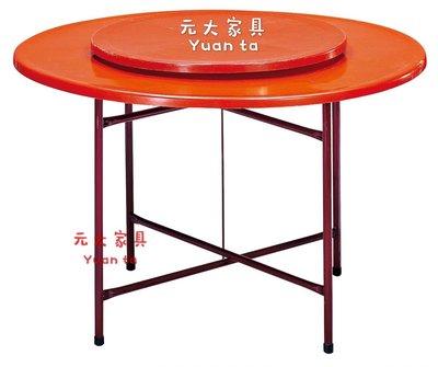 #3-38【元大家具行】全新5尺纖維桌一組(含桌腳+轉盤) 加購 轉盤 餐桌椅 辦桌桌面 流水席用 纖維桌面 5尺圓桌