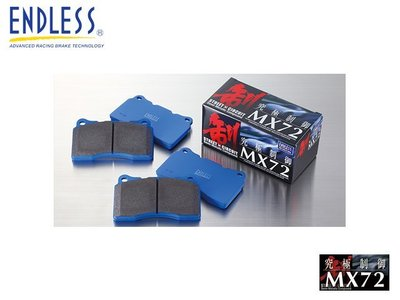 【Power Parts】ENDLESS MX72 BRAKE PAD AP5555 來令片