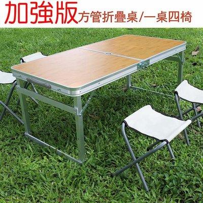 【馬上寄】摺疊桌 升級方管(竹紋色)+4張折疊椅*年末大掃除限定*破盤優惠只有一檔*四桿雙把加固款*現貨售完為止