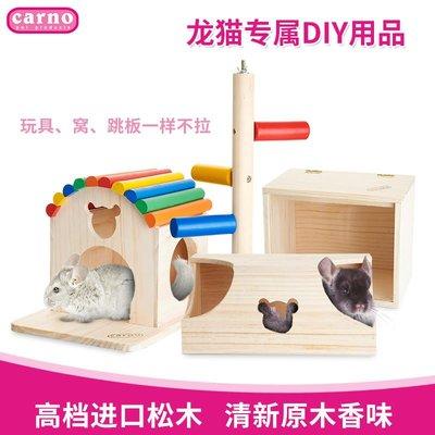龍貓窩木屋跳板魔王松鼠扇形踏板木制玩具秋千跳柱用品