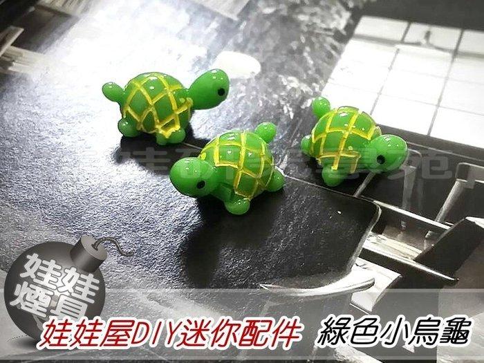 ㊣娃娃研究學苑㊣滿499元免運費 創意DIY 娃娃屋DIY迷你配件 綠色小烏龜  單售價(DIY50)
